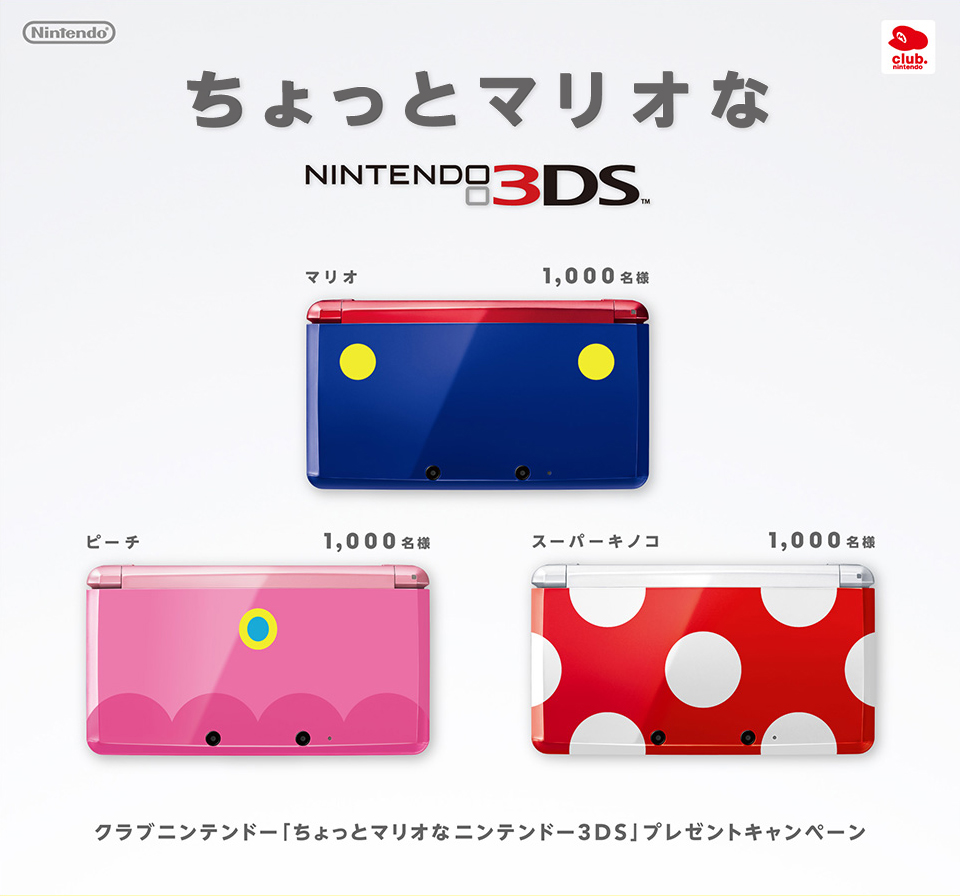 Nintendo: Limitierte 3DS-Versionen im Mario-Design
